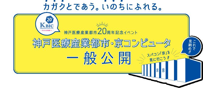 神戸医療産業都市・京コンピュータ 一般公開