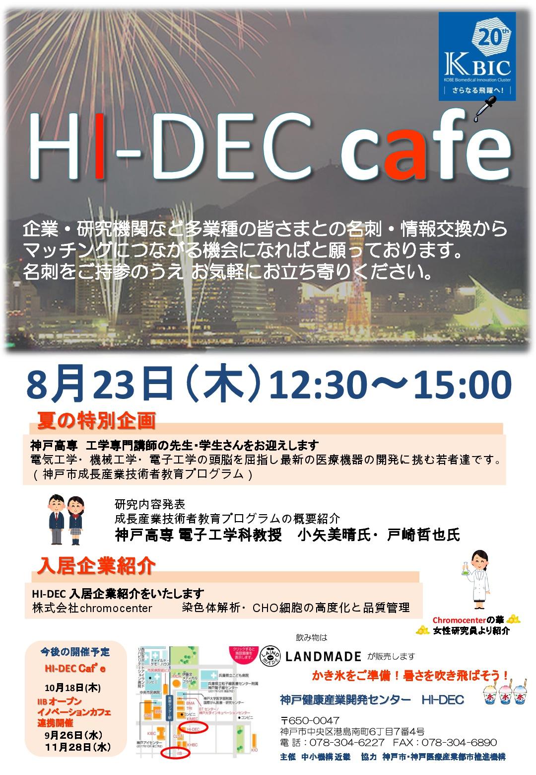 HI-DEC Cafe 8月|公益財団法人神戸医療産業都市推進機構